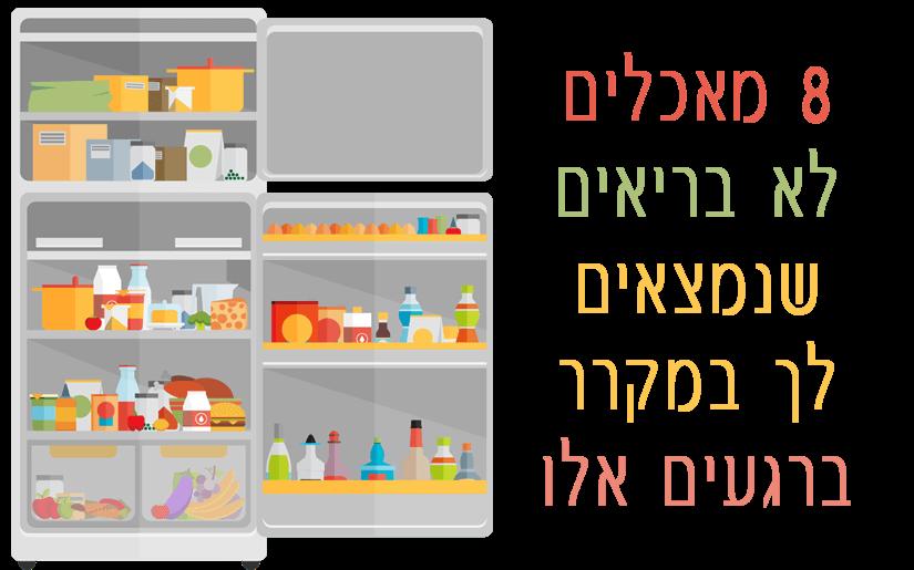 8 מאכלים לא בריאים שככל הנראה נמצאים לך במקרר ברגעים אלו