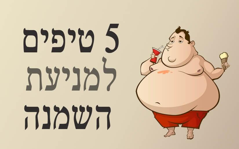 5 טיפים למניעת השמנה